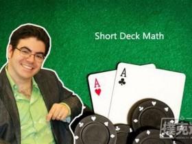 【蜗牛扑克】德州扑克短牌德州的数学