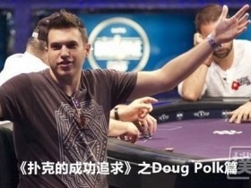 【蜗牛扑克】《扑克的成功追求》之Doug Polk篇