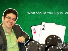 【蜗牛扑克】德州扑克你应该买入多少筹码上桌?