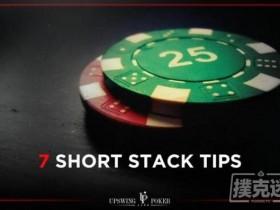 【蜗牛扑克】德州扑克7个将盈利最大化的短筹码技巧
