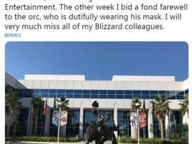 【蜗牛电竞】《炉石传说》首席设计师Dave Kosak从暴雪离职 加入新游戏公司
