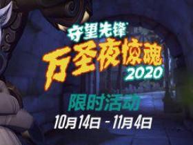 """【蜗牛电竞】《守望先锋》""""万圣夜惊魂2020""""现已上线 9胜赢限定皮肤"""