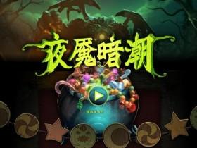 【蜗牛电竞】DOTA2 10月30日更新:夜魇暗潮活动再度来袭