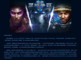 """【蜗牛电竞】停更的《星际争霸2》,半""""入土""""的RTS"""