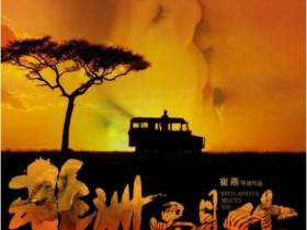 【蜗牛扑克】[非洲遇见你][HD-MP4/1.5G][国语中字][720P][聚焦国际反盗猎题材]
