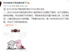 【蜗牛电竞】EH公告:小象赔款支付到账 50%给予Syla