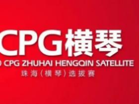 【蜗牛扑克】2020CPG®珠海(横琴)选拔赛参赛流程和特别提示