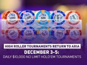 【蜗牛扑克】12月3日至5日ARIA将举办三场1万美元的豪客赛