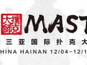 【蜗牛扑克】2020CPG®三亚大师赛在线选拔赛计划安排(11.27~11.29)