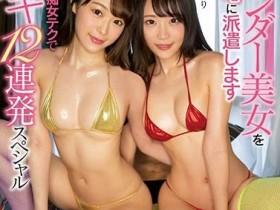 【蜗牛扑克】两个女优一起感谢你!打开门的你敢洩吗?