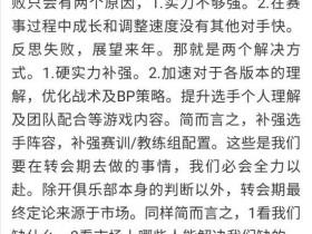 【蜗牛电竞】S10失利半个月之后,TES经理终于出面道歉:提升教练组配置