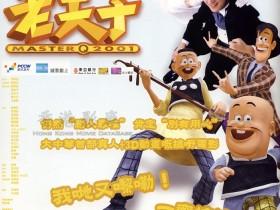 【蜗牛扑克】[老夫子][1080p][HD-mp4/1.87G][国语]