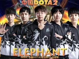 【蜗牛电竞】中国《DOTA2》职业杯S2 小象3:0茶队夺得首冠