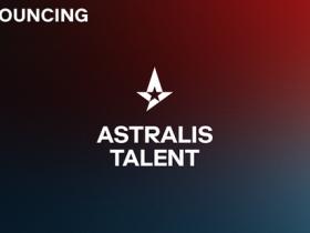 【蜗牛电竞】着眼未来 Astralis宣布推出人才发展计划