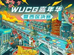 【蜗牛电竞】WUCG嘉年华落地武汉,西区决赛再燃高校热情