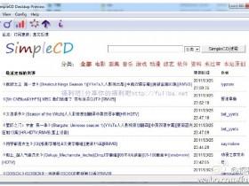 【蜗牛扑克】veryCD、simpleCD全站资源备份下载,到2011年3月