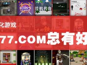 【蜗牛扑克】游戏迷:U77汉化可离线下载FLash游戏合集,游戏更新