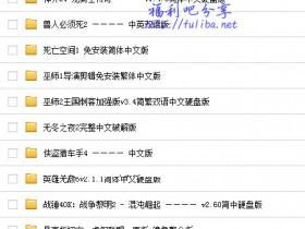 【蜗牛扑克】【游戏】免安装中文硬盘版游戏共162款,转自1024
