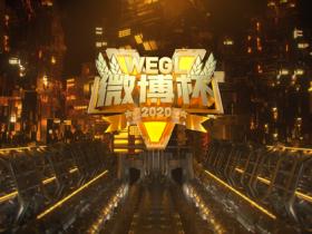 【蜗牛电竞】2020第五届WEGL微博杯总决赛今日开赛