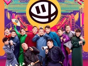 【蜗牛扑克】[德云斗笑社7][WEB-MKV/3GB][1080P][国语中字][王牌综艺]