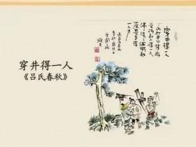 【蜗牛扑克】古代小故事两则