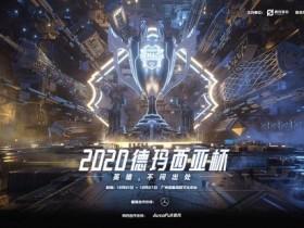 【蜗牛电竞】2020德玛西亚杯12月21日广州黄埔开赛 24支战队齐聚穗城