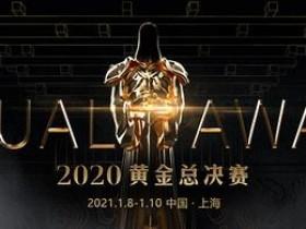 【蜗牛电竞】2020黄金总决赛移师上海 参赛选手现已揭晓