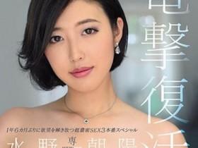 【蜗牛扑克】「暗黑郭雪芙」电击复活!G奶女神水野朝阳「发洩一年6个月的欲望」!