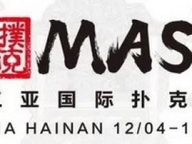 【蜗牛扑克】马小妹儿赛事游之CPG三亚大师赛!