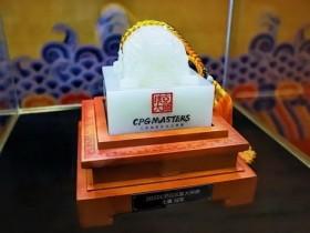 【蜗牛扑克】2020CPG三亚大师赛 | 主赛决赛桌诞生,谁将是最后的冠军?