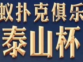 【蜗牛扑克】马小妹儿赛事游之泰山杯!