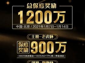【蜗牛扑克】首个5000万系列赛事,2021TPC老虎杯第一季即将开战!