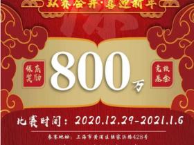 【蜗牛扑克】赛事报备通过!2020盛京杯年终总决赛大幕将开!