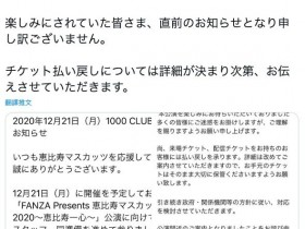 【蜗牛扑克】惊!恵比寿マスカッツ有成员确诊肺炎!