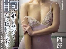 【蜗牛扑克】人妻「阿部乃みく」成为老公上司的玩物 没想到最后自己沦陷快感中