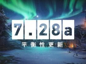 【蜗牛电竞】DOTA2 12月23日更新:7.28a版本平衡性更新