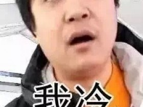 """【蜗牛扑克】CCTV媒体记者""""我冷哥"""",看样子是真感冒了"""