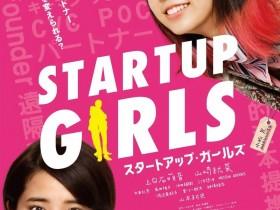 【蜗牛扑克】[启动女孩][HD-MP4/1.6G][日语中字][720P][日本女孩创业之路]