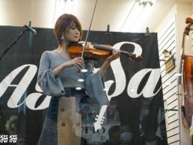 【蜗牛扑克】你们的女神,超高分小提琴演奏家Ayasa绚沙