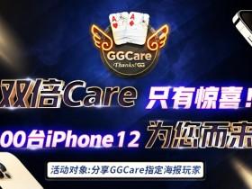 蜗牛扑克双倍Care只有惊喜100台iPhone12为您而来