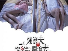 【蜗牛扑克】[烂滚夫斗烂滚妻][BD-MKV/2.3GB][1080P][国语中字][香港爆笑喜剧 杜汶泽 周秀娜]