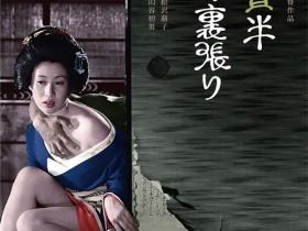 【蜗牛扑克】[欢场春梦][720p][BD-mp4/1.29G][日语中字]