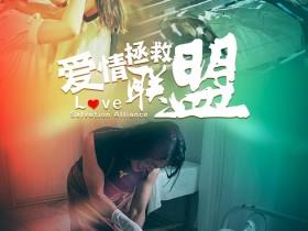 【蜗牛扑克】[爱情拯救联盟][HD-MP4/1G][国语中字][1080P][萌娃动用黑白两道斗父母]