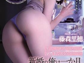 【蜗牛扑克】胸好大!老婆的巨乳姐姐「藤森里穂」穿内裤在家太诱惑,忍不住硬扑了上去!