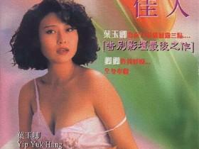 【蜗牛扑克】[卿本佳人][DVD-MKV/2.17GB][国语中字][1080P][叶玉卿主演大尺度喜剧]