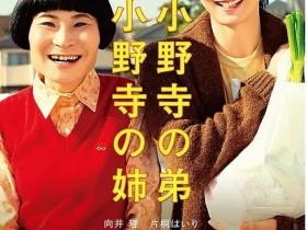 【蜗牛扑克】[小野寺姐弟][HD-MP4/2.10G][日语中字][1080P][日本喜剧电影]