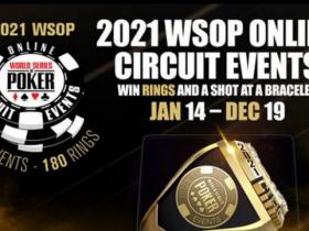 【蜗牛扑克】WSOP宣布2021年扩大非现场巡回赛赛季规模
