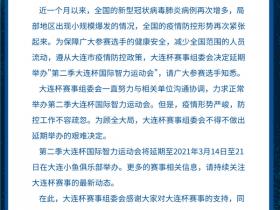 【蜗牛扑克】【大连杯】关于第二季大连杯国际智力运动会的延期公告