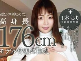 【蜗牛扑克】解密!那位一片限定、脸蛋萝莉却有著176公分模特儿体型的大奶妹是? …