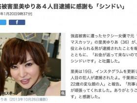 【蜗牛扑克】里美ゆりあ家里有一亿円?!抢案藏镜人落网!